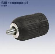 Патрон БЗП пластик. 2-13мм, М12х1,25